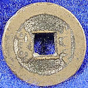 China 1 Cash Coin - Ching Dynasty - 1796 To 1820